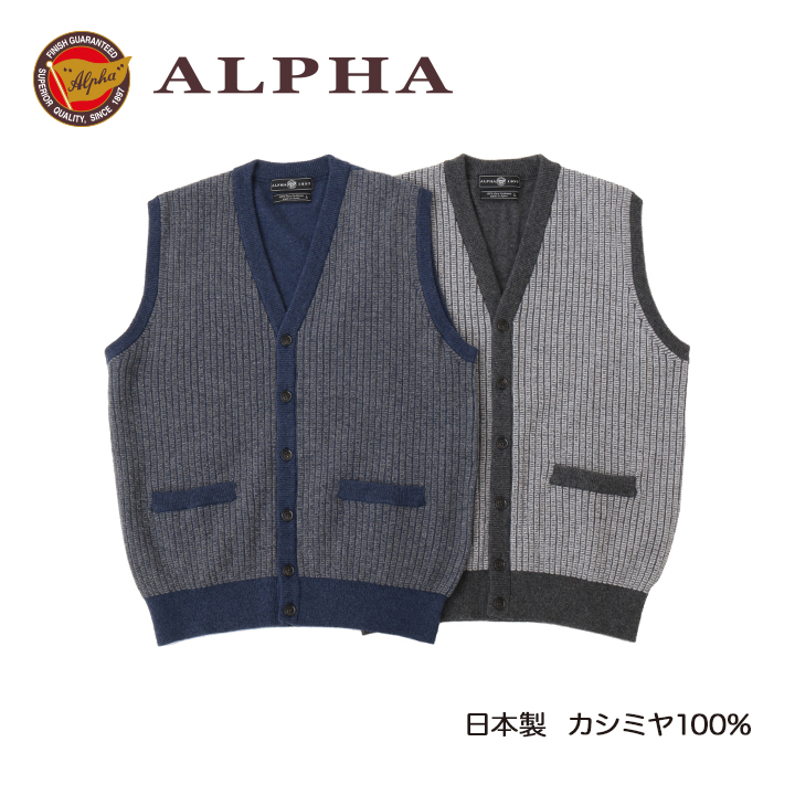 《送料無料》カシミヤニット◆1897年創業アルファー【ALPHA】日本製カシミヤ100%メンズ・ベスト