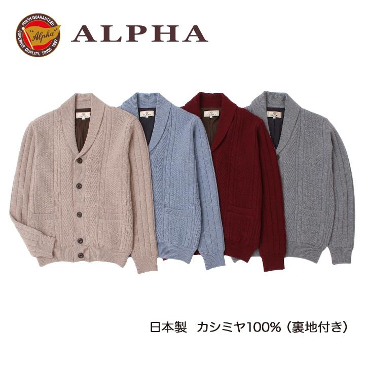 《送料無料》1897年創業アルファー【ALPHA】日本製カシミヤ100%メンズ・ショールカーディガン