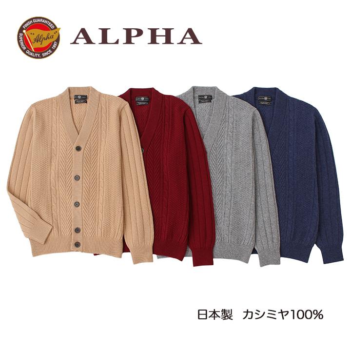 1897年創業 株式会社アルファー ALPHA 税込 のカシミヤセーター 1897年創業アルファー 《送料無料》カシミヤニット カーディガン 日本製カシミヤ100%メンズ メーカー公式
