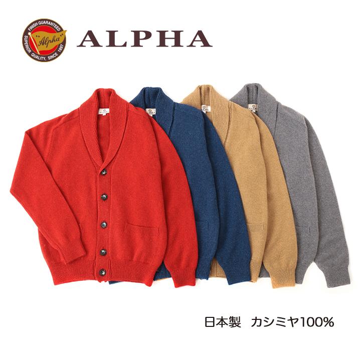 1897年創業 株式会社アルファー ALPHA のカシミヤセーター 《送料無料》1897年創業アルファー 買い物 ショールカラーカーディガンLL ロロピアーナ社のカシミヤ糸使用 売り出し カシミヤ100%日本製メンズ カシミヤニット