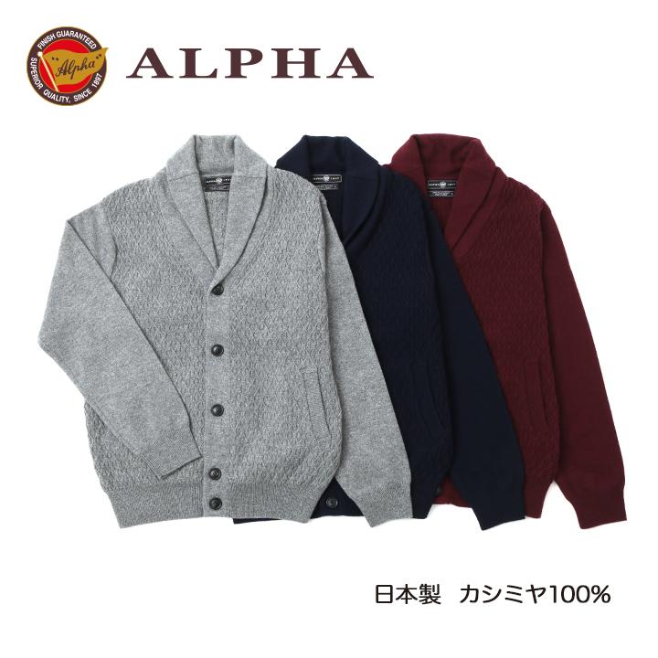 《送料無料》1897年創業アルファー【ALPHA】日本製カシミヤ100%メンズ・ショールカラーカーディガン カシミヤニット