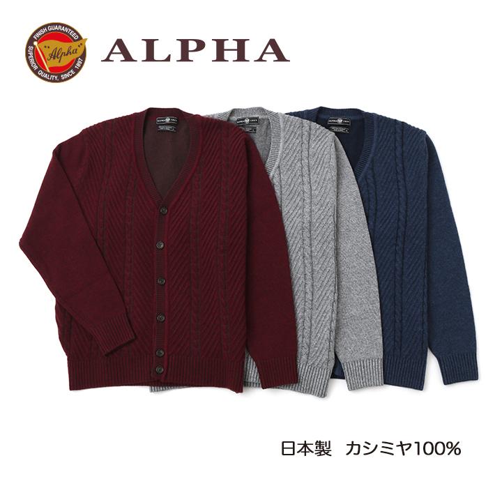 《送料無料》1897年創業アルファー【ALPHA】日本製カシミヤ100%メンズ・カーディガン カシミヤニット