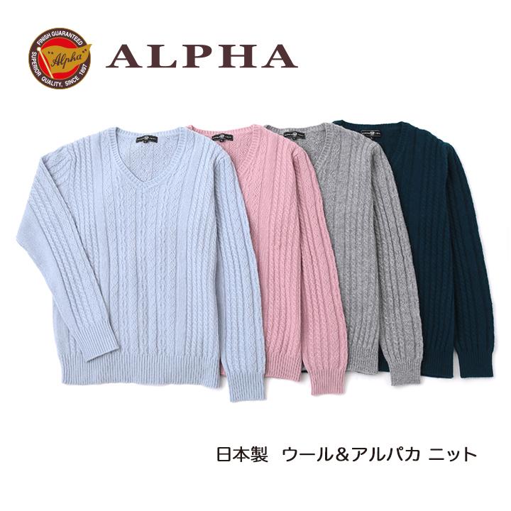 1897年創業 お買い得品 カシミヤニットの株式会社アルファー ALPHA 公式ショップ 《送料無料》1897年創業アルファー 日本製アルパカ混メンズ Vネックセーター