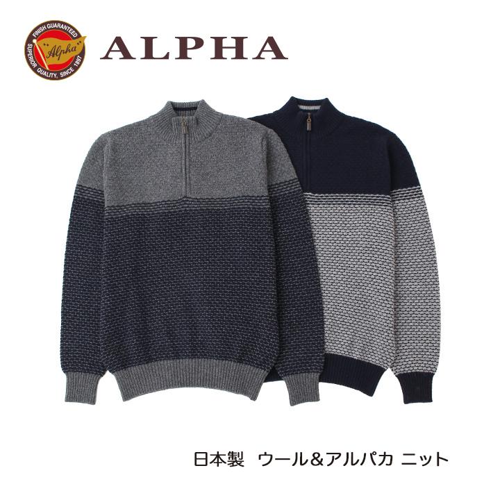 1897年創業 人気激安 カシミヤニットの株式会社アルファー ALPHA 卸売り ジップアップセーター 日本製アルパカ混メンズ 《送料無料》1897年創業アルファー