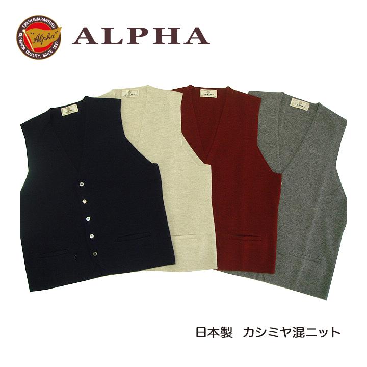 1897年創業 株式会社アルファー ALPHA のカシミヤニットです 《送料無料》1897年創業 至上 日本製 カシミヤ混メンズ ベスト 大幅値下げランキング アルファー