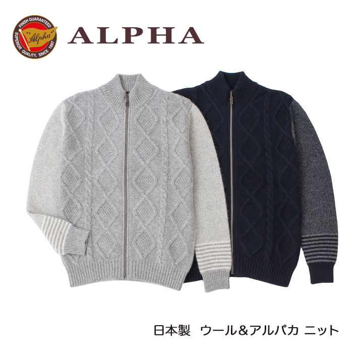 《送料無料》1897年創業アルファー【ALPHA】日本製アルパカ混メンズ・ジップアップブルゾン