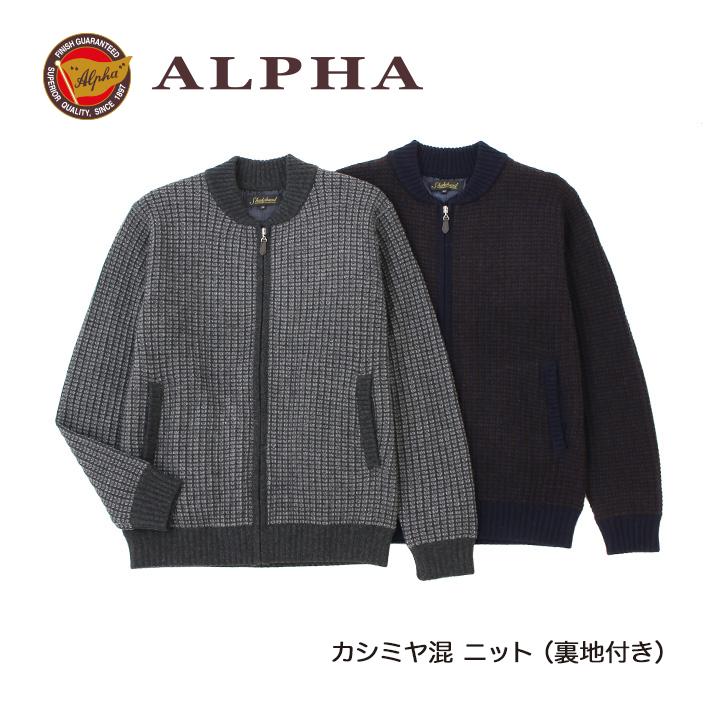 奉呈 期間限定お試し価格 カシミヤ混メンズ ジップアップセーター 1897年創業アルファーのカシミヤニットです カシミヤニット《送料無料》1897年創業 ウール 裏地付き ナイロン ALPHA