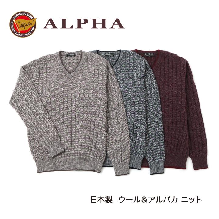 1897年創業 完全送料無料 カシミヤニットの株式会社アルファー メーカー直売 ALPHA 日本製アルパカ混メンズ 《送料無料》1897年創業アルファー Vネックセーター