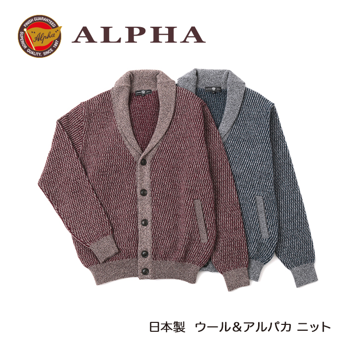 1897年創業 正規激安 お洒落 カシミヤニットの株式会社アルファー ALPHA アルパカ混メンズ 日本製アルパカ混メンズ 《送料無料》1897年創業アルファー ショールカラーカーディガン