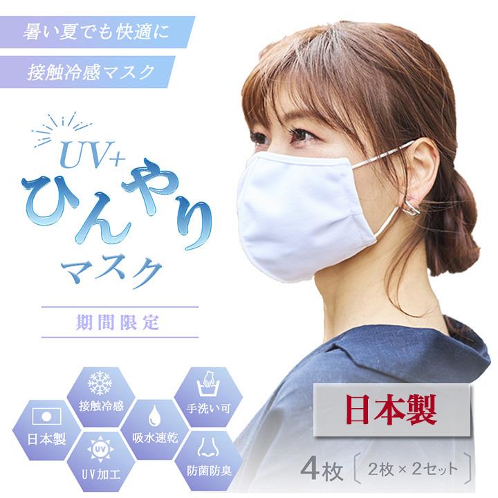 接触冷感 ひんやり UV 紫外線カット マスク日本製マスク 夏 涼しい 息苦しくない 洗って使える《送料無料》日本製マスク 立体マスク 洗えるマスク 2袋セット 日本製マスク 肌に優しい 吸水速乾 限定モデル 1袋2枚×2=計4枚 優先配送