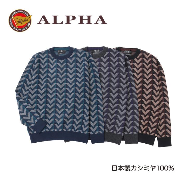 1897年創業 株式会社アルファー ALPHA のカシミヤニットです 《送料無料》カシミヤセーター 1897年創業アルファー 日本製カシミヤ100%メンズ 特売 クルーネックセーター 推奨