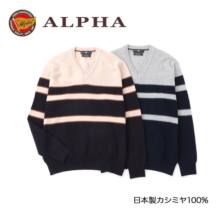 1897年創業 株式会社アルファー ALPHA のカシミヤニットです Vネックセーター 日本製カシミヤ100%メンズ 流行 5☆好評 《送料無料》カシミヤセーター■1897年創業アルファー