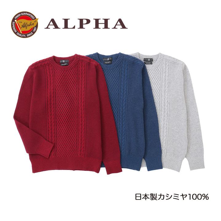 1897年創業 セール開催中最短即日発送 株式会社アルファー ALPHA 低価格 のカシミヤニットです 日本製カシミヤ100%メンズ 《送料無料》カシミヤセーター クルーネックセーター 1897年創業アルファー