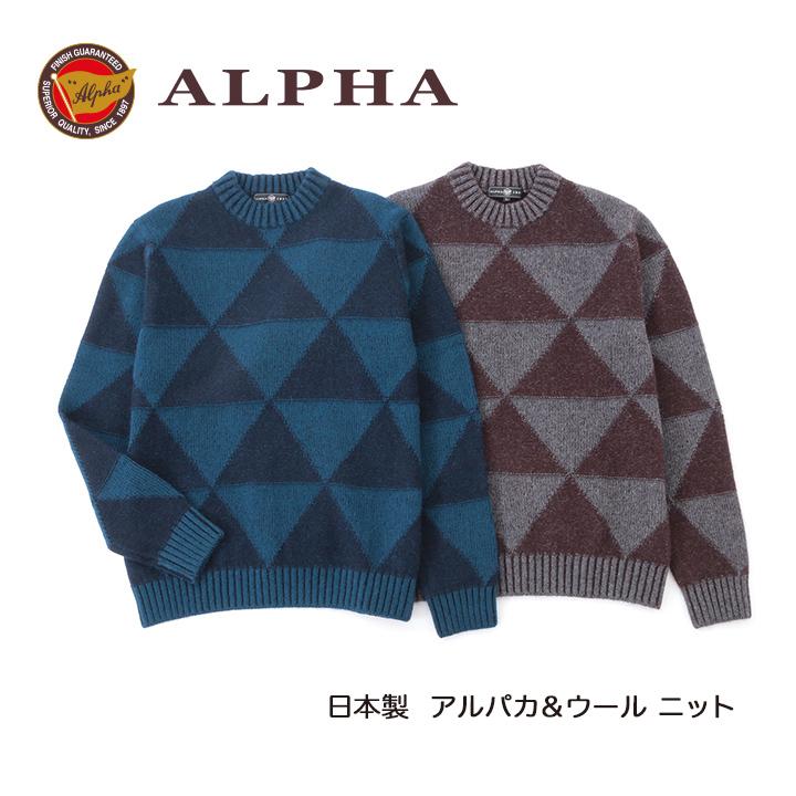 期間限定で特別価格 最新 1897年創業 カシミヤニットの株式会社アルファー ALPHA 日本製アルパカ混メンズ クルーネックセーター 《送料無料》1897年創業アルファー