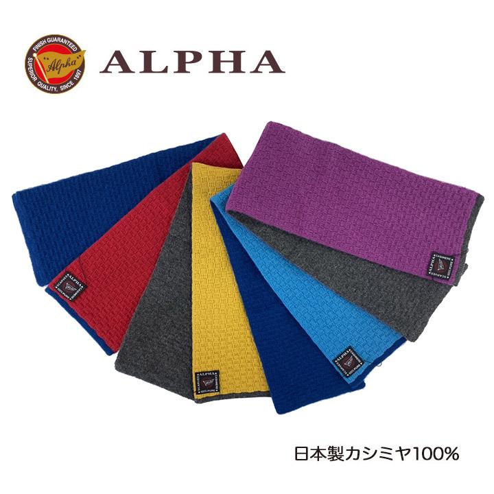 1897年創業 株式会社アルファー ALPHA のカシミヤセーター ショップ カシミヤマフラーです 信頼 《送料無料》1897年創業アルファー ギフト カシミヤニット 日本製カシミヤ100%ミニマフラー プレゼントに