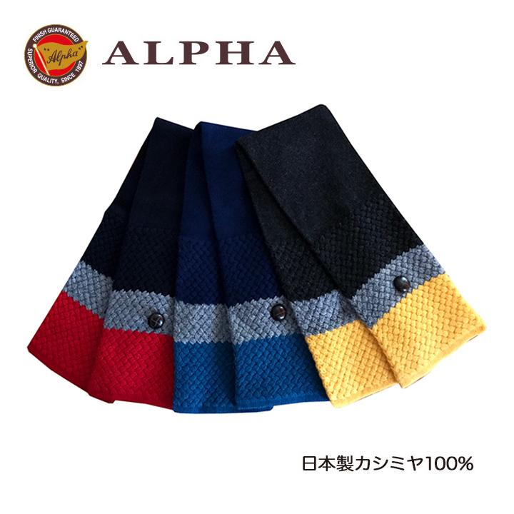 1897年創業 株式会社アルファー ALPHA のカシミヤセーター カシミヤマフラーです プレゼントに 品質検査済 日本製カシミヤ100%ミニマフラー 《送料無料》1897年創業アルファー ギフト カシミヤニット 全国一律送料無料