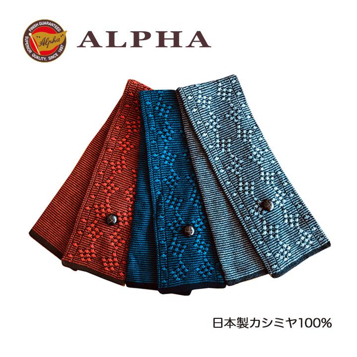 1897年創業 株式会社アルファー ALPHA のカシミヤセーター カシミヤマフラーです 日本製カシミヤ100%ミニマフラー [宅送] プレゼントに 《送料無料》1897年創業アルファー 高額売筋 カシミヤニット ギフト