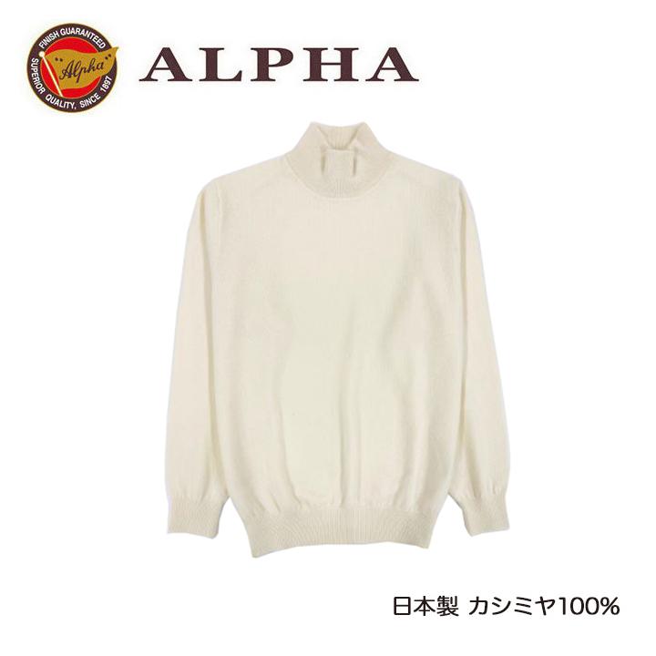 1897年創業 アイテム勢ぞろい 株式会社アルファーの ALPHA 定番カシミヤニットです 1897年創業アルファー 《送料無料》カシミヤセーター ハイネックセーター 日本製カシミヤ100%メンズ 着後レビューで 送料無料