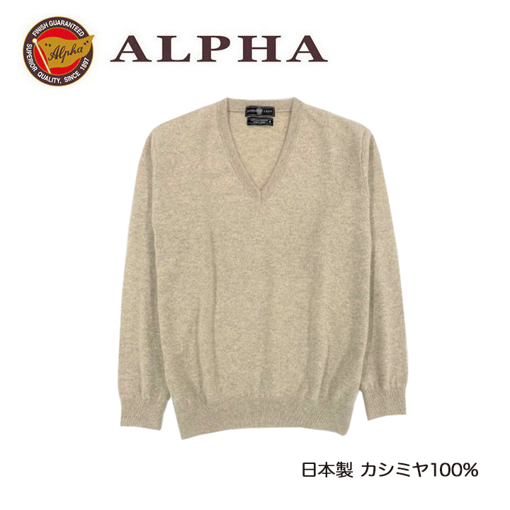 1897年創業 即出荷 株式会社アルファーの ALPHA 定番カシミヤニットです 1897年創業アルファー Vネックセーター 日本製カシミヤ100%メンズ 返品交換不可 《送料無料》カシミヤセーター