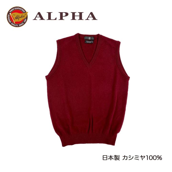 1897年創業 株式会社アルファー ALPHA 驚きの値段で のカシミヤセーター カシミヤベスト カシミヤニット LLサイズ 激安挑戦中 日本製カシミヤ100%メンズ Vベスト 《送料無料》1897年創業