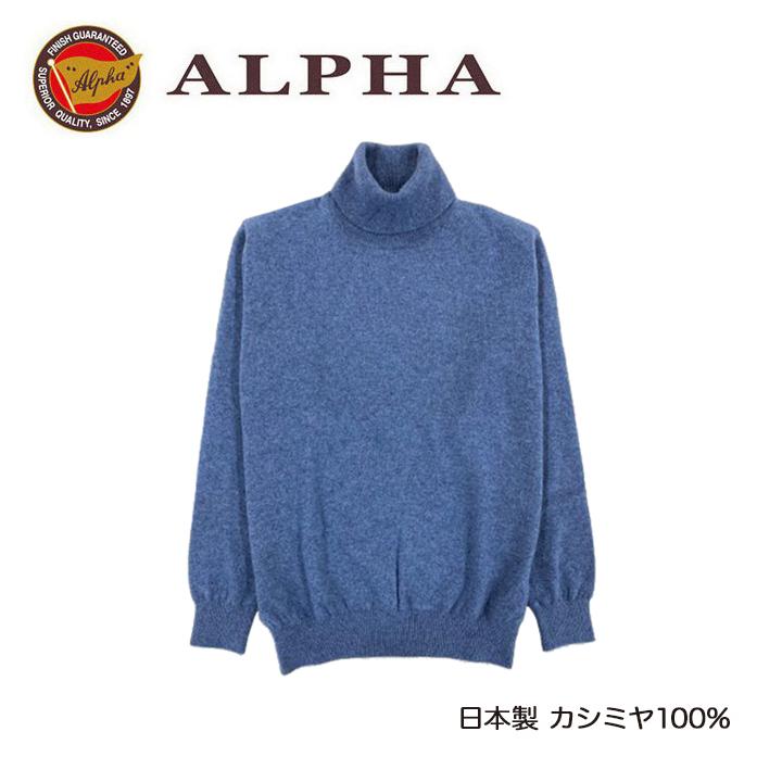 完売 1897年創業 株式会社アルファーの ALPHA 定番カシミヤニットです お買い得品 《送料無料》カシミヤセーター 日本製カシミヤ100%メンズ 1897年創業アルファー タートルネックセーター