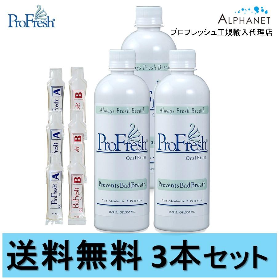 【公式】正規輸入品 3本セット プロフレッシュ オーラルリンス 500ml マウスウォッシュ 洗口液 口臭予防 ProFresh ClO2