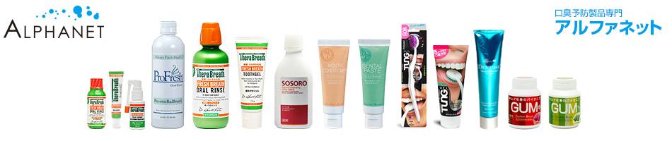 口臭予防専門 アルファネット:口臭予防に役立つ本格的な商品を厳選しました。
