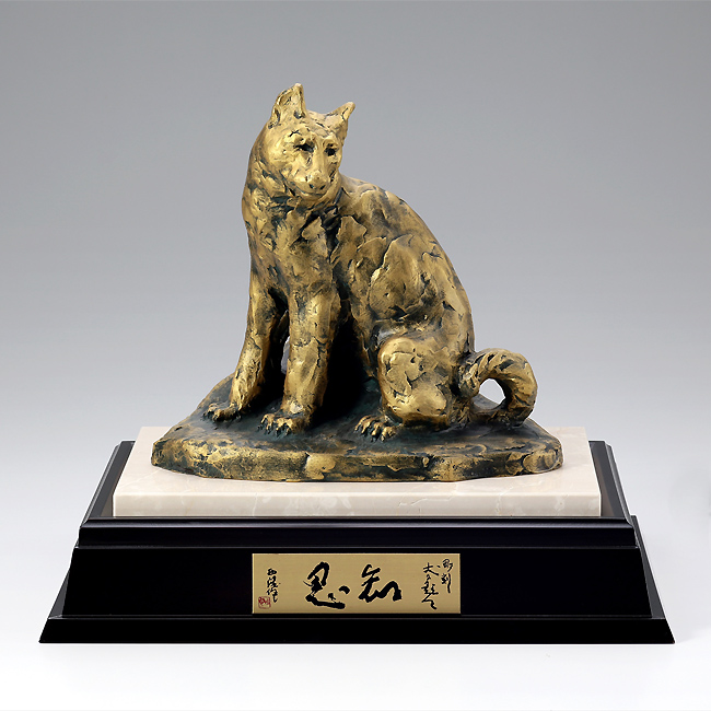 干支 犬置物/「知恩」『戌』/銅製/北村西望作 TN-17-13(T-06)