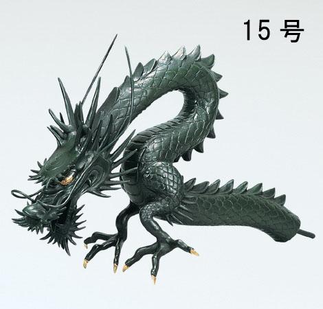 庭置物/「竜蛇口 15号」【ポイント10倍】57-04