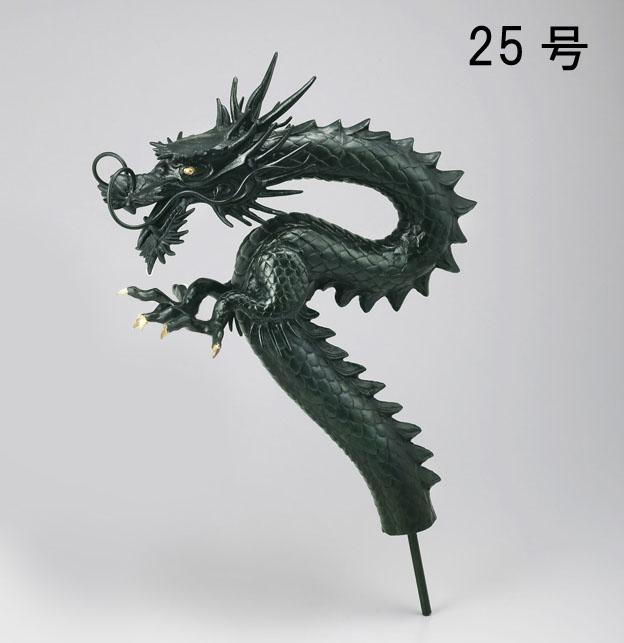庭置物/「竜蛇口 25号」【ポイント10倍】57-06