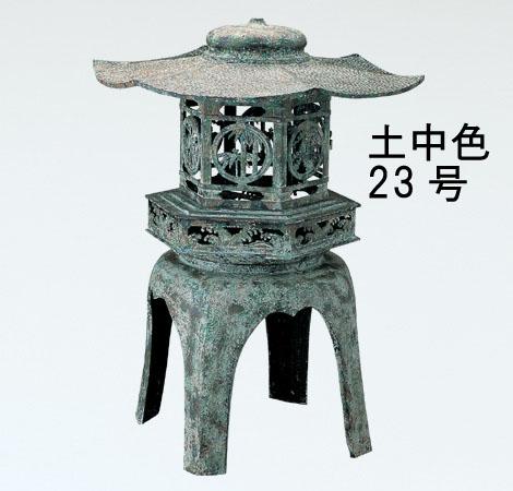庭置物/「六角雪見燈籠」 23号 土中色58-61 59-06