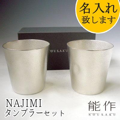 【在庫あり】能作-NOUSAKU-ブランド「NAJIMIタンブラー ペア 2個セット」約350ml