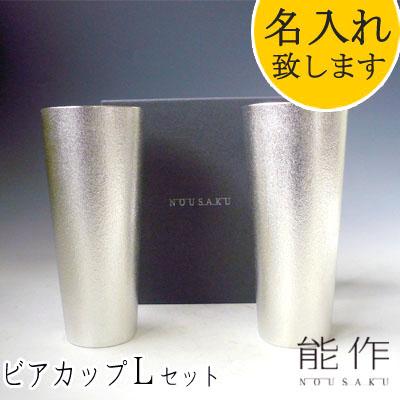 【在庫あり】能作-NOUSAKU-ブランド「ビアカップ-L ペア 2個セット」約380ml