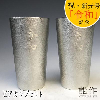 【ポイント5倍!】【新元号「令和」記念】【送料無料】【在庫あり】能作-NOUSAKU-ブランド「ビアカップ-M ペア 2個セット」約200ml
