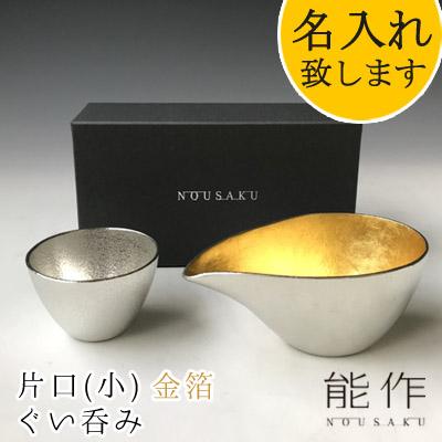 能作-NOUSAKU-ブランド「片口-小 金箔(約150ml)・ぐい呑み(約60ml)セット」(2S)