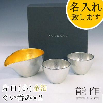 能作-NOUSAKU-ブランド「片口 小 金箔(約150ml)× ぐい呑み 錫(約60ml)2個セット」 NSst-9 (3S)