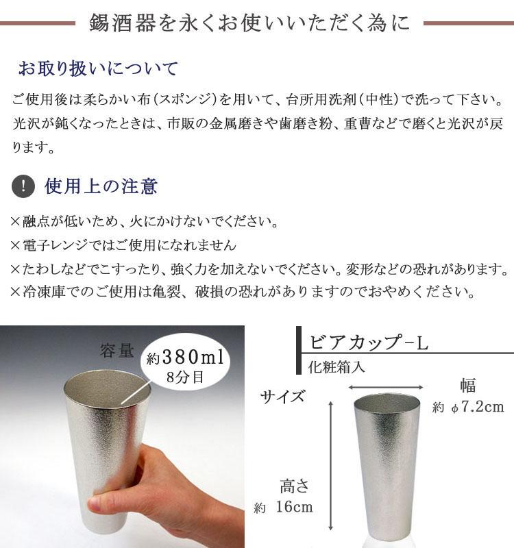 【ポイント11倍】【在庫あり】能作-NOUSAKU-ブランド「ビアカップ-L ペア 2個セット」約200ml