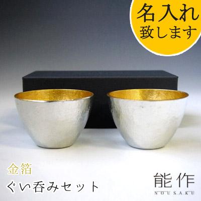 【在庫あり】能作-NOUSAKU-ブランド「ぐい呑み 金箔2個セット」約60ml