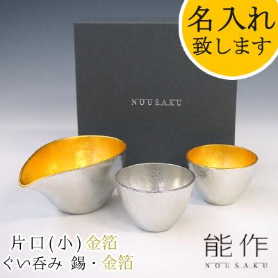 能作-NOUSAKU-ブランド「片口 小 金箔(約150ml)× ぐい呑み 錫×金箔(約60ml)2個セット」 NSst-10 (3S)