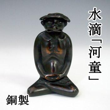 【高岡銅器】和風小物/水滴「河童」銅製 桐箱入 136-28