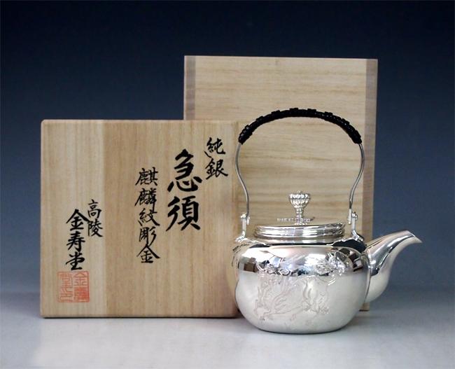 【日本製・証明書付き】純銀製 吊り手急須 みがき 麒麟紋彫金 純銀保証 銀瓶 約0.2L tk100