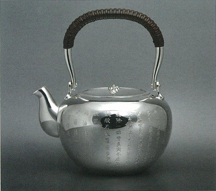 【日本製・証明書付き】純銀 湯沸 4.5寸 般若心経 KS型 obg-n132
