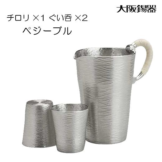 大阪錫器「酒器セット(チロリ1×ぐい呑2)ペジーブル」チロリ 約220ml ぐい呑約50ml