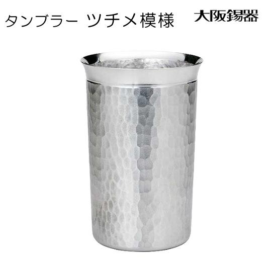大阪錫器「タンブラー ツチメ模様」約300ml