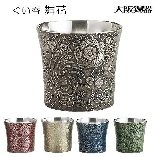大阪錫器「ぐい呑 舞花(まいか)」約65ml
