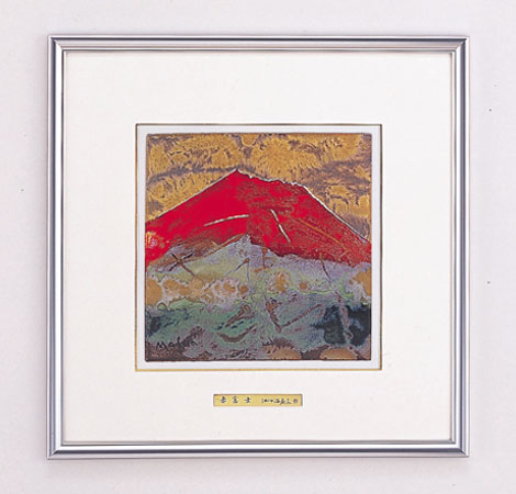 風水「五彩の富士山」彫金パネル/池田満寿夫作「赤富士(大)」