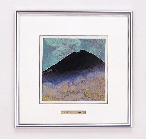 風水「五彩の富士山」彫金パネル/池田満寿夫作「黒富士(大)」