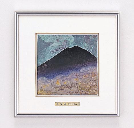 風水「五彩の富士山」彫金パネル/池田満寿夫作「黒富士(小)」