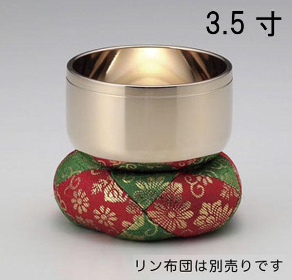 神仏具/お輪 お鈴 おりん「砂張りん 3.5寸」砂張製 81-07