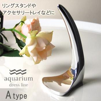 アクセサリースタンド Aタイプ aquarium dress line[アクアリウム ドレスライン]